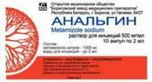 Анальгин р-р д/ин 50% 2мл №10(Метамизол натрия)