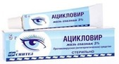 Ацикловир мазь глазная 3% 5г
