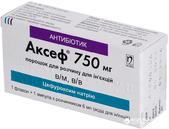 Аксеф р-р д/ин 750 мг №1(Цефуроксим)