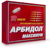 Арбидол Максимум капс 200мг №10